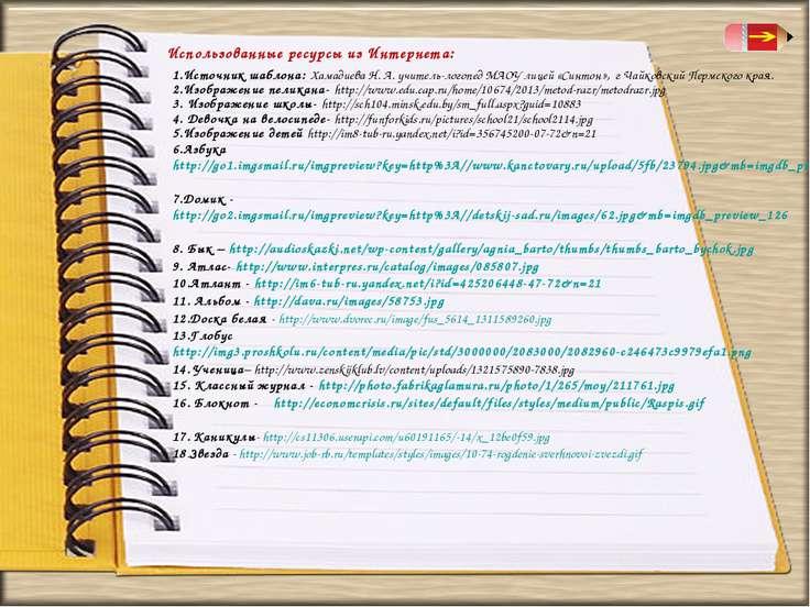 Использованные ресурсы из Интернета: 1.Источник шаблона: Хамадиева Н. А. учит...