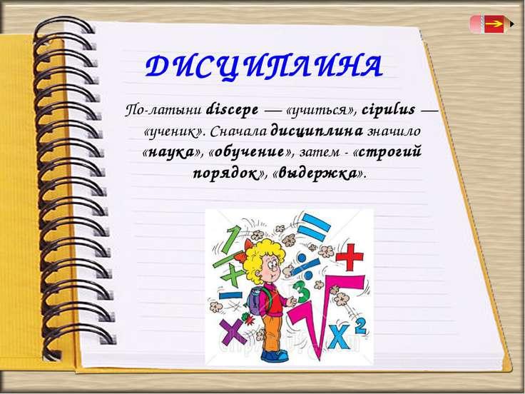 По-латыни discepe — «учиться», cipulus — «ученик». Сначала дисциплина значило...