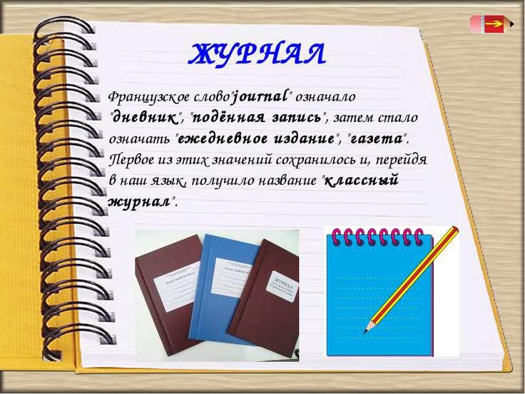 """Французское слово""""journal"""" означало """"дневник"""", """"подённая запись"""", затем стало..."""