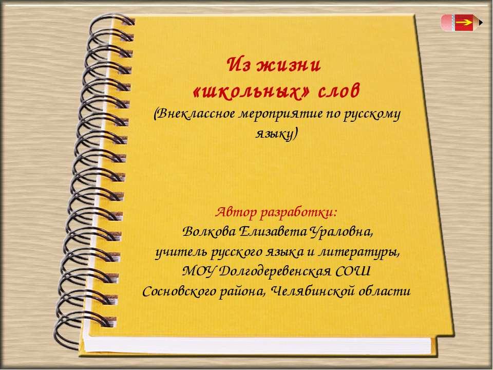 Из жизни «школьных» слов (Внеклассное мероприятие по русскому языку) Автор ра...