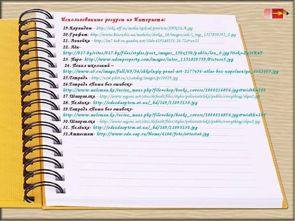 Использованные ресурсы из Интернета: 19.Карандаш - http://viki.rdf.ru/media/u...