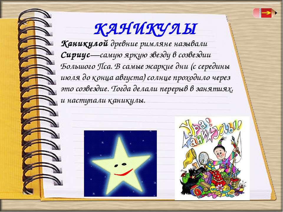КАНИКУЛЫ Каникулой древние римляне называли Сириус—самую яркую звезду в созве...