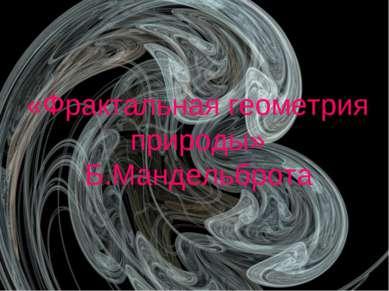 «Фрактальная геометрия природы» Б.Мандельброта