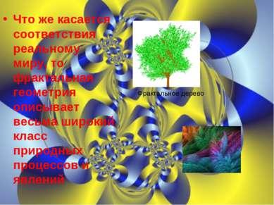 Что же касается соответствия реальному миру, то фрактальная геометрия описыва...