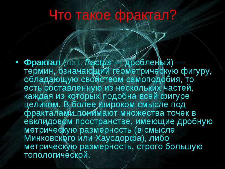Что такое фрактал? Фрактал (лат.fractus — дробленый) — термин, означающий ге...