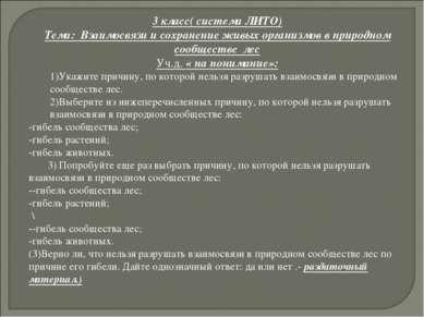 3 класс( система ЛИТО) Тема: Взаимосвязи и сохранение живых организмов в прир...