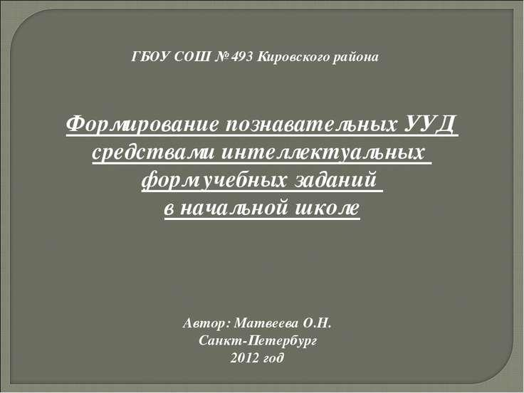 ГБОУ СОШ № 493 Кировского района Формирование познавательных УУД средствами и...