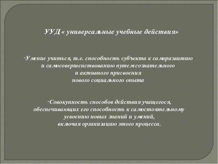 УУД « универсальные учебные действия» Умение учиться, т.е. способность субъек...