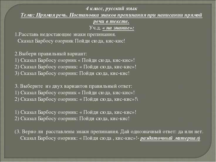 4 класс, русский язык Тема: Прямая речь. Постановка знаков препинания при нап...