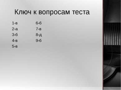 Ключ к вопросам теста 1-в 6-б 2-а 7-в 3-б 8-д 4-в 9-б 5-в