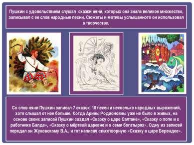 Со слов няни Пушкин записал 7 сказок, 10 песен и несколько народных выражений...
