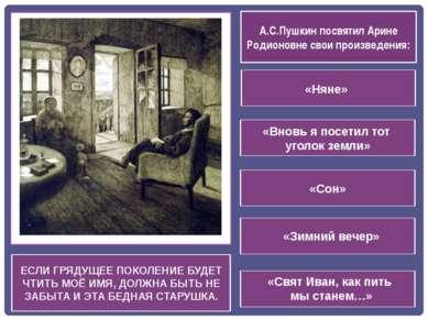 А.С.Пушкин посвятил Арине Родионовне свои произведения: «Няне» «Вновь я посет...
