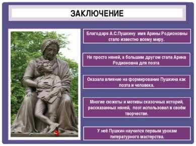ЗАКЛЮЧЕНИЕ Благодаря А.С.Пушкину имя Арины Родионовны стало известно всему ми...