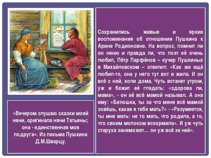 Сохранились живые и яркие воспоминания об отношении Пушкина к Арине Родионовн...