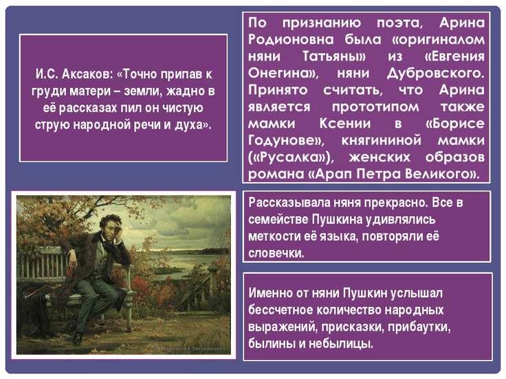 Рассказывала няня прекрасно. Все в семействе Пушкина удивлялись меткости её я...