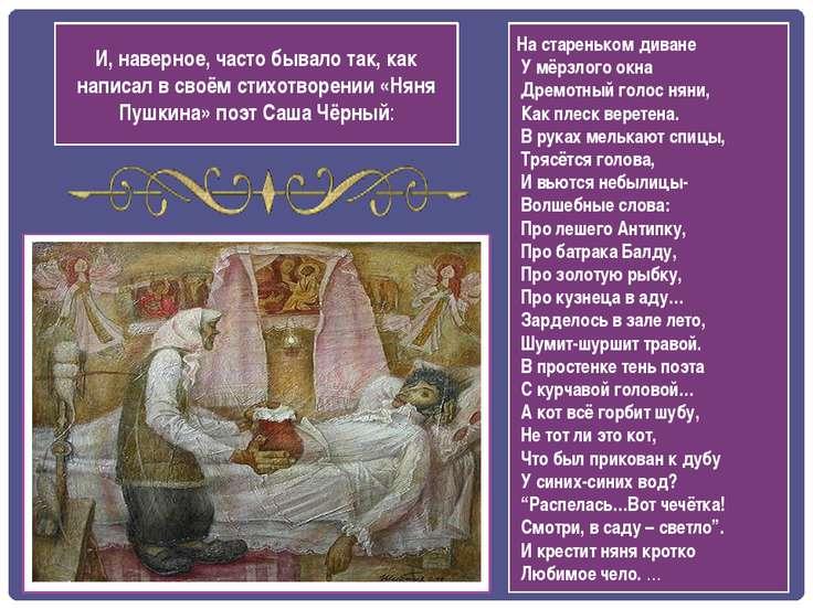 И, наверное, часто бывало так, как написал в своём стихотворении «Няня Пушкин...