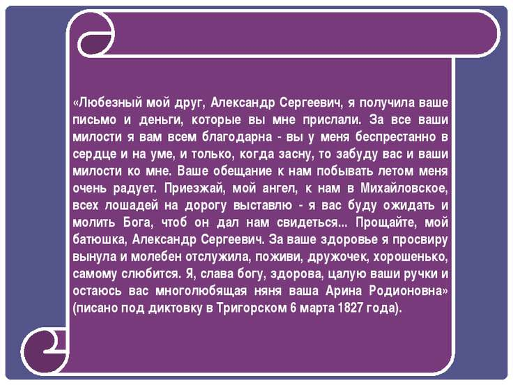«Любезный мой друг, Александр Сергеевич, я получила ваше письмо и деньги, кот...