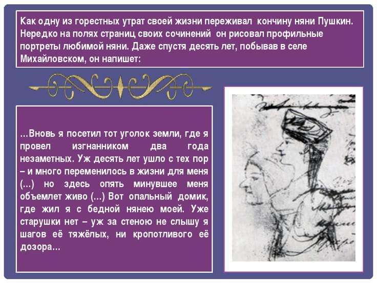 Как одну из горестных утрат своей жизни переживал кончину няни Пушкин. Нередк...