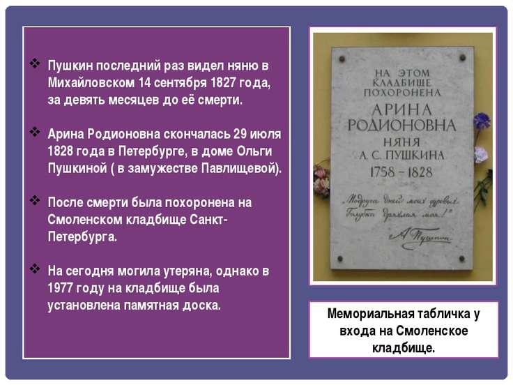 . Пушкин последний раз видел няню в Михайловском 14 сентября 1827 года, за де...