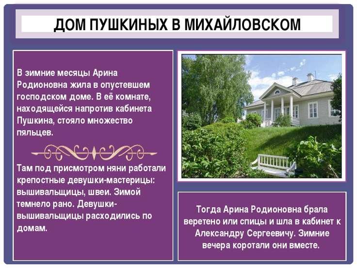 ДОМ ПУШКИНЫХ В МИХАЙЛОВСКОМ В зимние месяцы Арина Родионовна жила в опустевше...