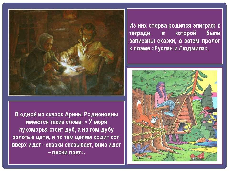 Из них сперва родился эпиграф к тетради, в которой были записаны сказки, а за...