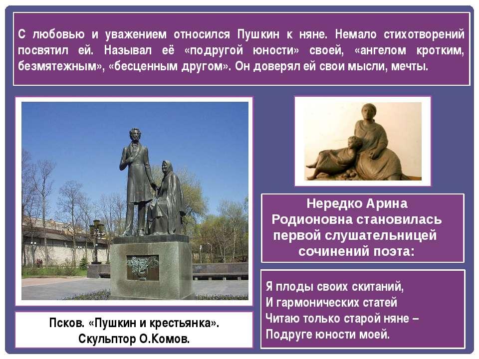 Псков. «Пушкин и крестьянка». Скульптор О.Комов. С любовью и уважением относи...