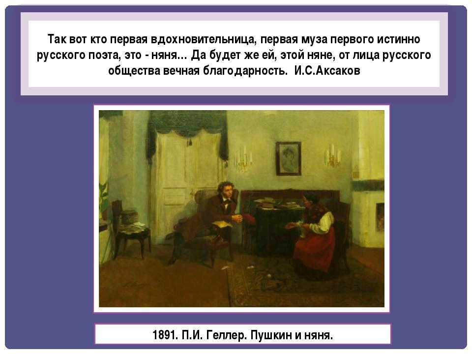 Так вот кто первая вдохновительница, первая муза первого истинно русского поэ...