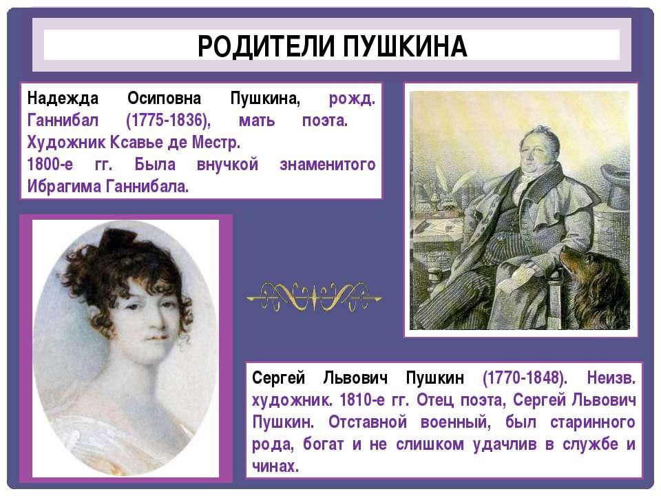 Сергей Львович Пушкин (1770-1848). Неизв. художник. 1810-е гг. Отец поэта, Се...