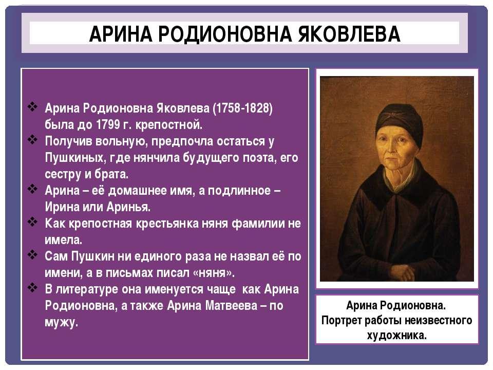 АРИНА РОДИОНОВНА ЯКОВЛЕВА Арина Родионовна. Портрет работы неизвестного худож...