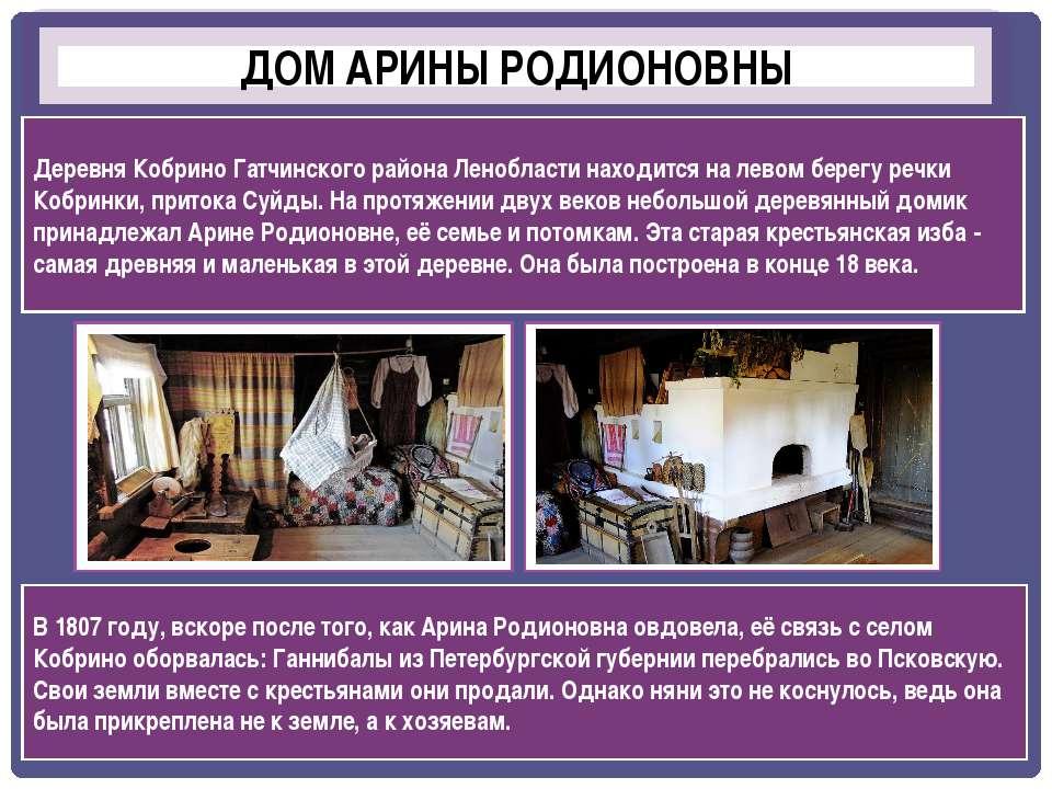 ДОМ АРИНЫ РОДИОНОВНЫ Деревня Кобрино Гатчинского района Ленобласти находится ...