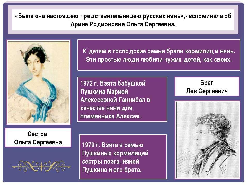 Сестра Ольга Сергеевна Брат Лев Сергеевич 1972 г. Взята бабушкой Пушкина Мари...