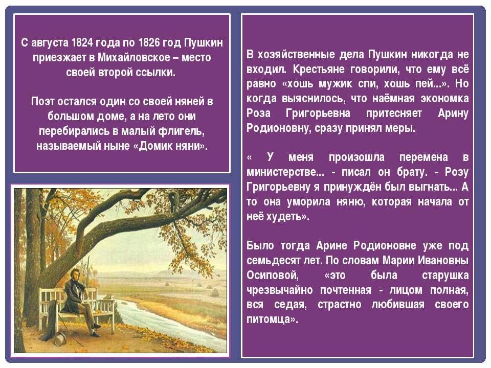 С августа 1824 года по 1826 год Пушкин приезжает в Михайловское – место своей...