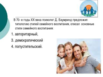 В 70- е годы XX века психолог Д. Баумринд предложил типологию стилей семейног...