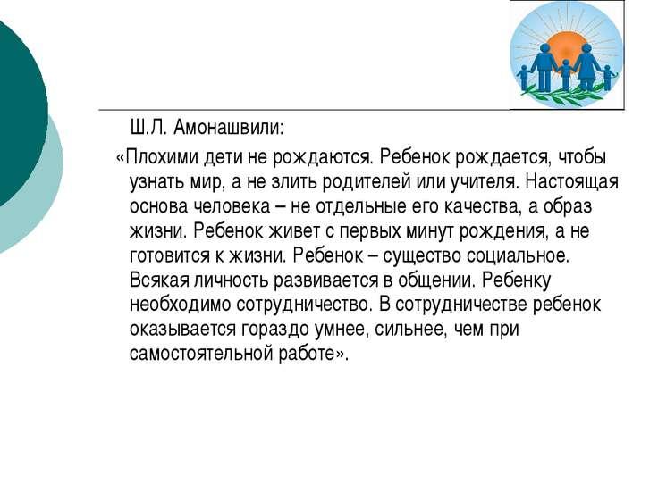 Ш.Л. Амонашвили: «Плохими дети не рождаются. Ребенок рождается, чтобы узнать ...