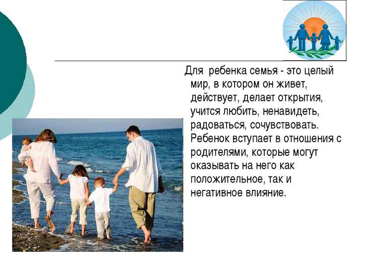 Для ребенка семья - это целый мир, в котором он живет, действует, делает откр...