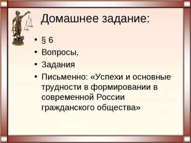 Домашнее задание: § 6 Вопросы, Задания Письменно: «Успехи и основные трудност...