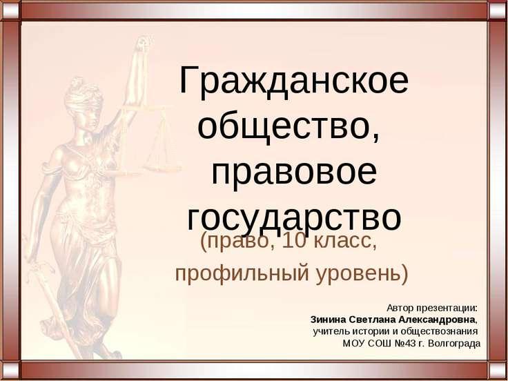 Гражданское общество, правовое государство (право, 10 класс, профильный урове...