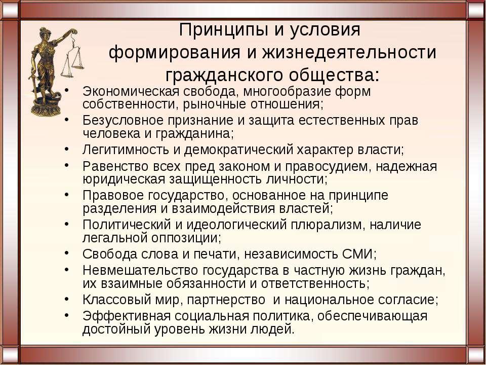 Принципы и условия формирования и жизнедеятельности гражданского общества: Эк...