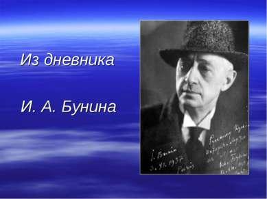 Из дневника И. А. Бунина