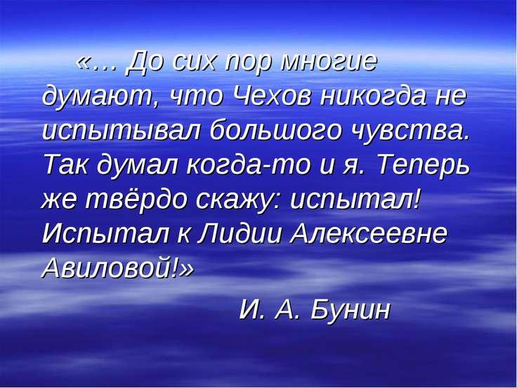 «… До сих пор многие думают, что Чехов никогда не испытывал большого чувства....