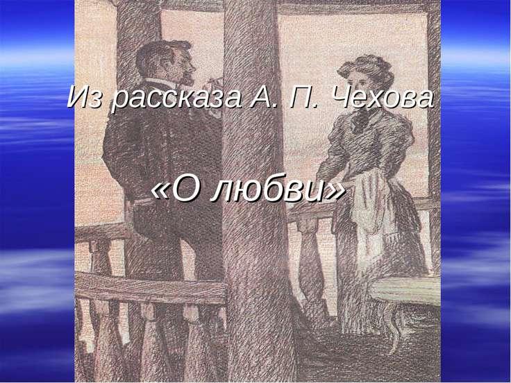 Из рассказа А. П. Чехова «О любви»