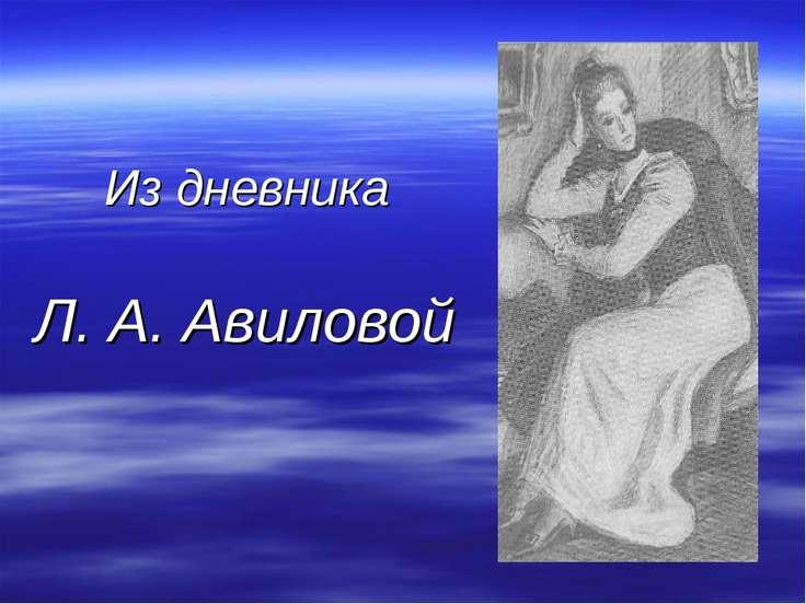 Из дневника Л. А. Авиловой
