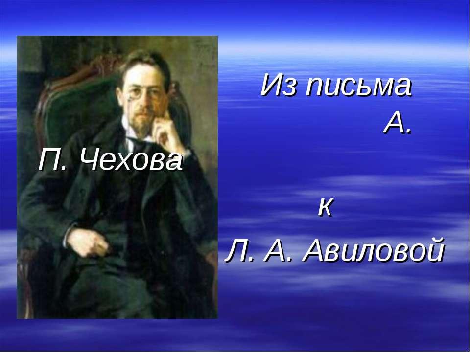 Из письма А. П. Чехова к Л. А. Авиловой
