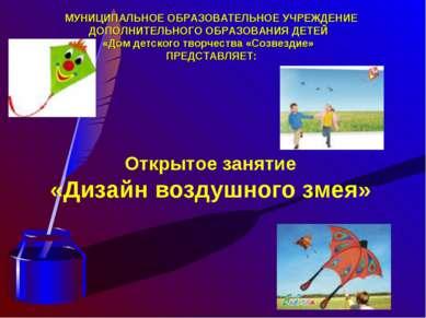 Открытое занятие «Дизайн воздушного змея» МУНИЦИПАЛЬНОЕ ОБРАЗОВАТЕЛЬНОЕ УЧРЕЖ...