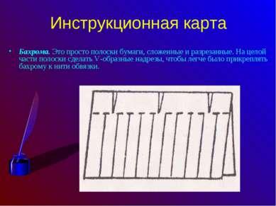 Инструкционная карта Бахрома. Это просто полоски бумаги, сложенные и разрезан...