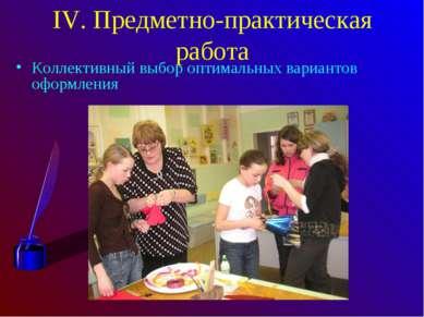 IV. Предметно-практическая работа Коллективный выбор оптимальных вариантов оф...