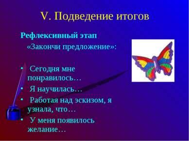 V. Подведение итогов Рефлексивный этап «Закончи предложение»: Сегодня мне пон...