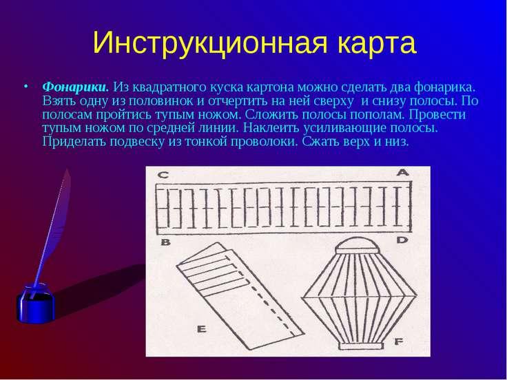 Инструкционная карта Фонарики. Из квадратного куска картона можно сделать два...