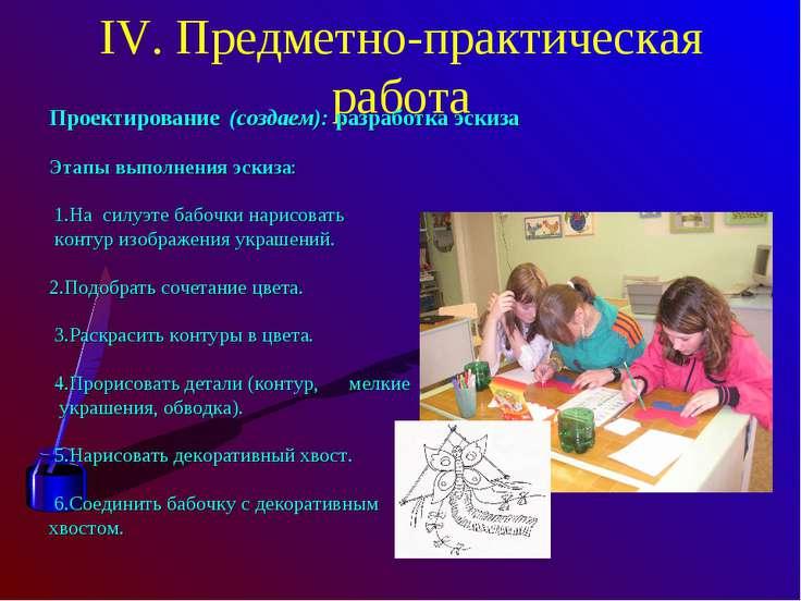 IV. Предметно-практическая работа Проектирование (создаем): разработка эскиза...