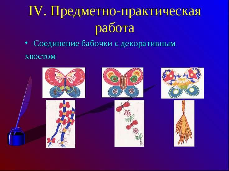 IV. Предметно-практическая работа Соединение бабочки с декоративным хвостом